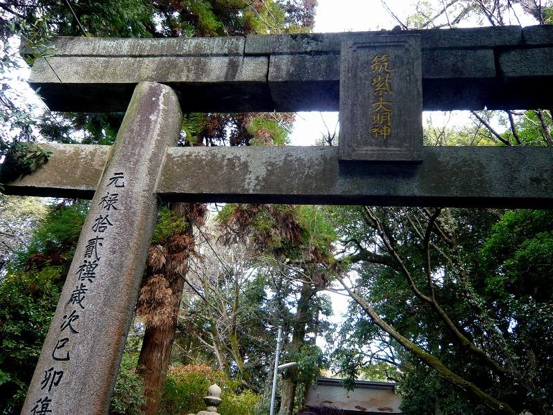筑紫神社 鳥居