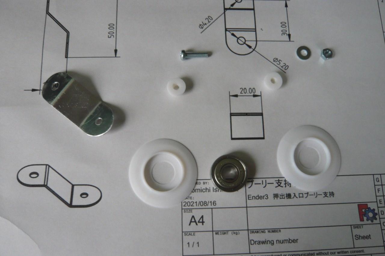 アルミ製プーリー支持材と組立前のプーリー